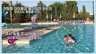 아빠 육아: 동네 수영장에서 신나게 놀아봐요. 엄마는 …