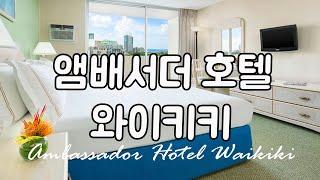 [하와이 호텔] 앰배서더 호텔 와이키키! 가성비+취사가…