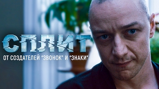 Сплит [Обзор] / [Трейлер 3 на русском]