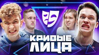 КРИВЫЕ ЛИЦА Милохин VS Бабич НОВОЕ ШОУ DREAM TEAM HOUSE
