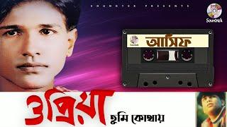 Asif | O Priya Tumi Kothay | Full Album Audio Jukebox | Bangla Hit Song | Soundtek
