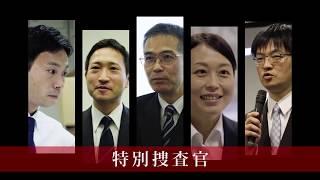 警視庁特別捜査官広報用映像【全編】
