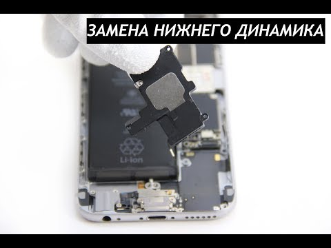 Ремонт IPhone (Замена нижнего динамика)