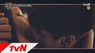tvnplay 유라♥안보현, 숨막히는 딥키스! 160723 EP.4