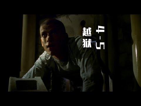 米帅解决换室友风波,一脚打通狱室管道,越狱初步计划成功!