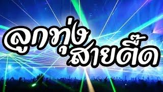 เพลงลูกทุ่ง สายตื๊ด มันส์เอวพัง เปิดปีใหม่ 2017