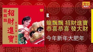 龍飄飄 - 今年新年大肥年 [Original Music Audio]
