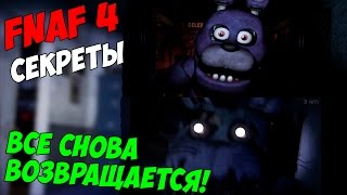 Five Nights At Freddy s 4 ВСЕ СНОВА ВОЗВРАЩАЕТСЯ 5 ночей у Фредди