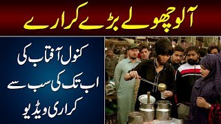 'Karaaray Aloo Cholay' By Kanwal Aftab | Watch Kanwal Become A Man & Sell Aloo Chanay On Road