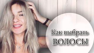 видео волосы для наращиваниявсе наращивания волоснаращивание волос
