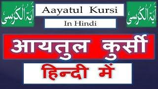 ayatul kursi hindi, English me by speaking truth | आयतुल कुर्सी