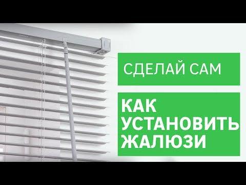 0 - Установка жалюзі на пластикові вікна своїми руками