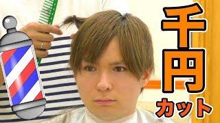 1000円カットで髪切ったらww  PDS