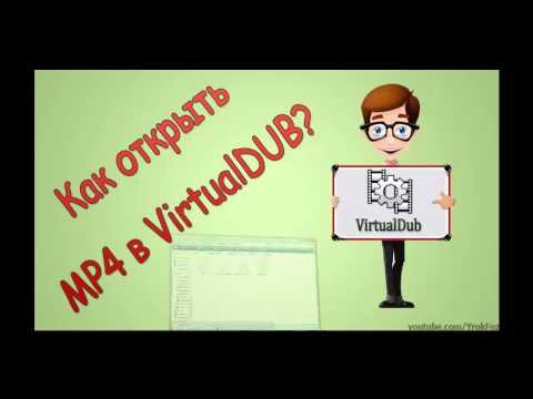 Как открыть MP4 в VirtualDub?