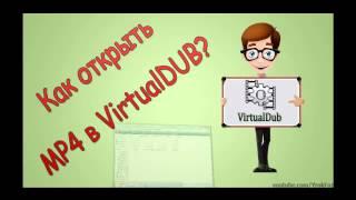 Как открыть MP4 в VirtualDub?(Как с помощью VirtualDub открыть видео с форматом MP4? Virtualdub и MP4 - как открыть? Официальный сайт Virtualdub http://www.virtualdub.o..., 2013-10-06T22:50:42.000Z)