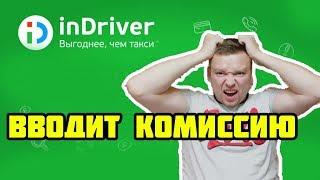Индрайвер ввел комиссию на заказы в Москве thumbnail