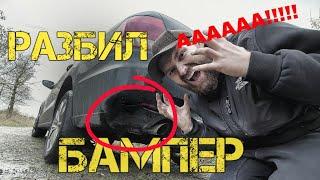 РЕМОНТ БАМПЕРА | ПРОВЕРКА ЛАЙФХАКА