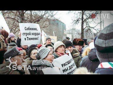 Москвичи выходят против юго-восточной хорды. Митинг