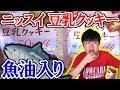 【糖質制限】ニッスイの魚油入り豆乳クッキー!糖質50%カット!!