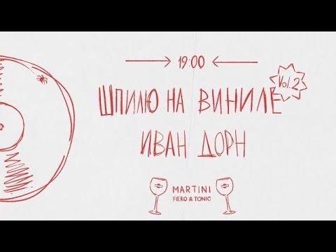 Шпилю на виниле Vol.2: Иван Дорн