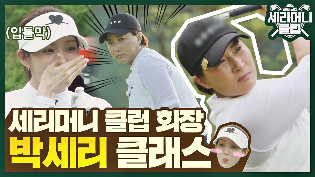 [스페셜] 영원한 골프 여제😎 갓세리(Pak Se Ri)가 보여주는 골프의 정석🔥🔥 〈세리머니 클럽(SeriMoney Club)〉 | JTBC 210728 방송