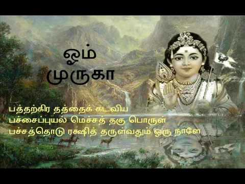 Desktop Wallpaper With Tamil Quotes Muthai Tharu By Tms With Lyrics From Thiruppugazh Youtube
