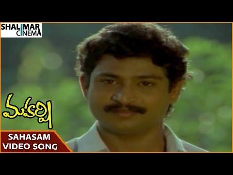 Maharshi Movie || Sahasam Video Song || Raghava, Santhi Priya || Shalimarcinema