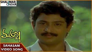 మహర్షి మూవీ || సహసం వీడియో సాంగ్ || రాఘవ, సంతి ప్రియా || Shalimarcinema