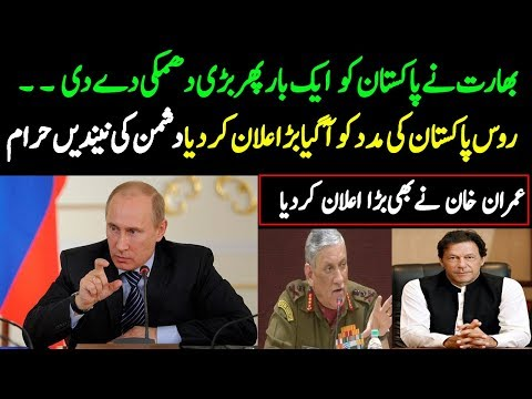 ALIF NAMA Latest Headlines |russia big announcement for paki