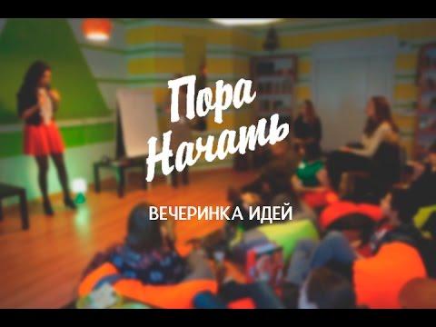 Вечеринка Идей - Проект Пора Начать Вместе - Idea Party in St. Petersburg