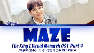 Gambar cover Yongzoo 용주 - MAZE Lyrics/가사 [Eng] The King : Eternal Monarch OST Part 4 / 더 킹 : 영원의 군주 OST Part 4