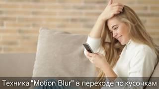 Техника Motion Blur в переходе по кусочкам