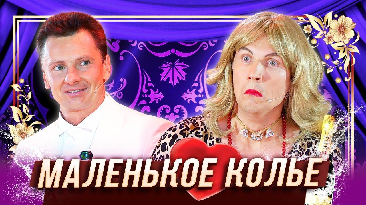 Маленькое колье — Уральские Пельмени | Любимое — Киров