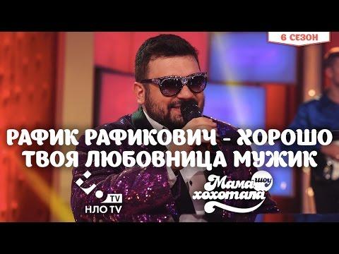 Хорошо Когда Любовница Мужик - Рафик Рафикович | Мамахохотала