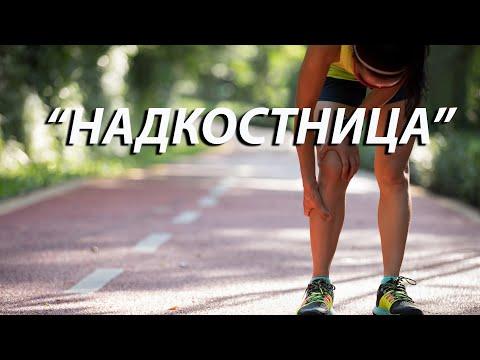 Вопрос: Как вернуться к бегу после усталостного перелома?