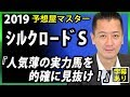 【競馬予想・シルクロードステークス・2019】ダノンスマッシュの重賞連覇なるか?【…