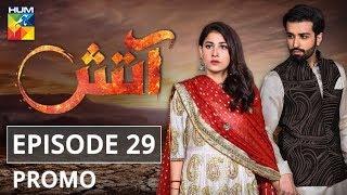 Aatish Episode 29 Promo HUM TV Drama