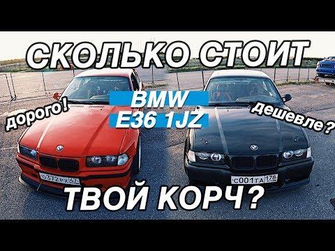 СКОЛЬКО СТОИТ ТВОЙ КОРЧ? BMW E36 1JZ БОГАЧА И ОБЫЧНОГО ПАРНЯ. Новая рубрика.