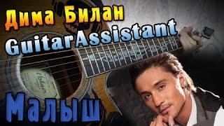 Дима Билан - Малыш (Урок под гитару)