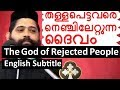 Malayalam Christian Devotional Speech – Mumbai 2006 | Best Non Stop Hit Bible Convention Dhyanam video