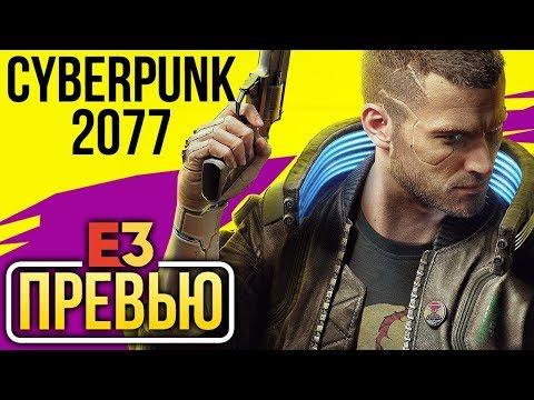 Cyberpunk 2077 — «Брэстейкинг» или просто «хорошо»? (Превью / Preview)