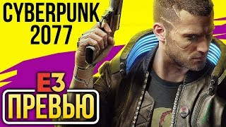 Cyberpunk 2077 — «Брэстейкинг» или просто «хорошо»? (Превью / Preview) / Видео