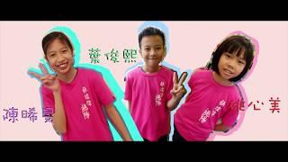 cwwps的三十五周年校慶典禮暨綜藝表演 - 花式跳繩隊出場前簡介相片