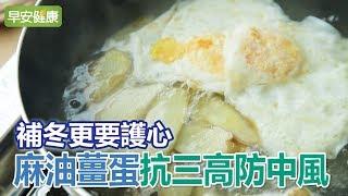 補冬更要護心 麻油薑蛋抗三高防中風【早安健康】