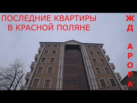 Последние Квартиры в самом центре Красной поляны в ЖК «Аврора»