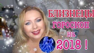 БЛИЗНЕЦЫ ГОРОСКОП НА 2018 ГОД