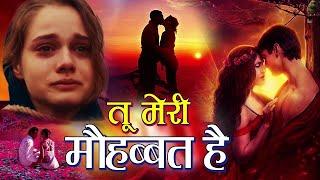 सच्चे प्यार करने वालो के लिए बेहतरीन ग़ज़ल दिल खुश हो जाएगा (Tu Meri Mohabbad Hai) - Hindi Sad Song