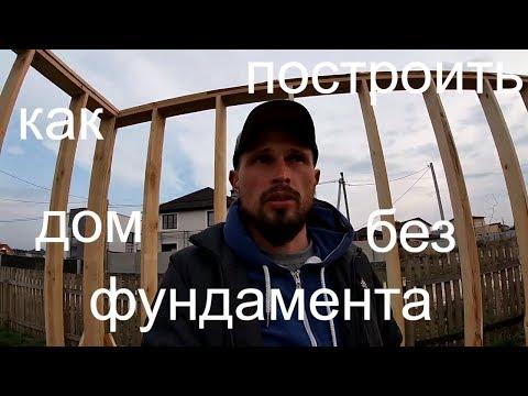 Как построить дом без фундамента! И без денег./Делаем стены!!!