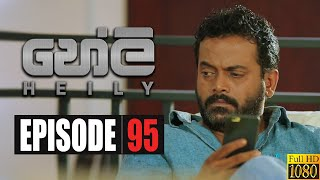 Heily | Episode 95 01st June 2020 Thumbnail