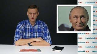 Навальный хочет засудить Путина